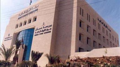 بعد سوق أبوظبي..بورصة الأردن تخفض ساعات التداول احترازياً