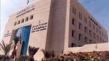 عطلة في البورصة الأردنية الأحد المقبل