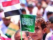 #مننا_وفينا.. هاشتاق سعودي تضامناً مع اليمنيين