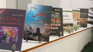 داعش والإرهاب أبرز فعاليات صالون الجزائر الدولي للكتاب