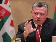 العاهل الأردني يحذر من خطورة تقليص دور الأونروا