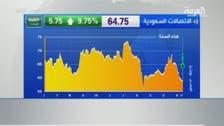 """سوق السعودية تقفز 2% بعد صعود قوي لـ""""الاتصالات"""" بـ9.7%"""