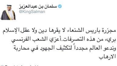 الملك سلمان وهولاند يشددان على المضي في مكافحة الإرهاب