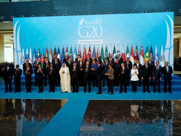 مسودة بيان قمة الـ20: خطة موحدة لمكافحة الإرهاب وتمويله