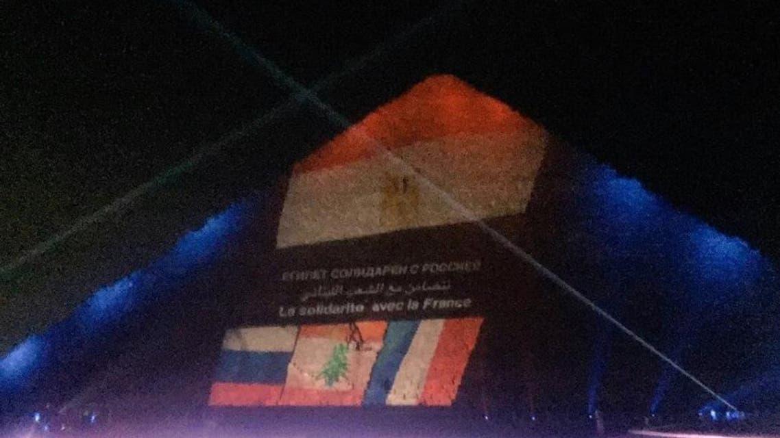 هرم خوفو بأعلام لبنان وفرنسا وروسيا تضامنا مع الضحايا