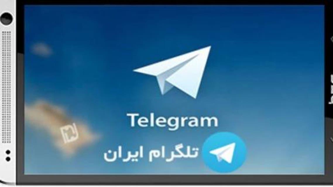 تلغرام إيران