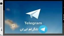 إيران.. الشرطة تعتقل 120 مستخدما لتطبيق تلغرام