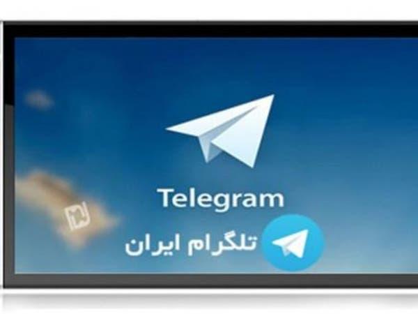 """بعد اعتقال مئات المحتجين.. إيران تطلق سراح """"تلغرام """""""
