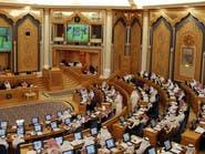 """""""الشورى"""" يسقط مقترحا لوضع استراتيجية ضد الإرهاب"""
