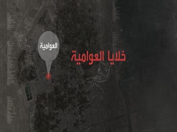 خلايا العوامية... تاريخ من التطرف واستهداف السعوديين
