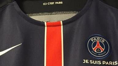 """""""باريس سان جيرمان"""" يرتدي قمصانا بعبارة #أنا_باريس"""