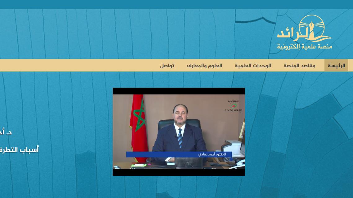 منصة الرائد - محاربة التطرف - المغرب
