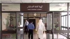 هيئة الاستثمار الكويتية تؤسس شركة لإدارة الأصول بشنغهاي