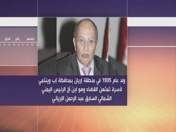 مرايا.. ورحل حكيم#اليمن عبدالكريم الأرياني