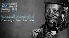 Tunisia's Carthage film festival opens amid tight security