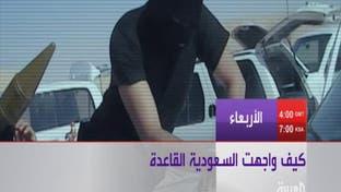 لأول مرة.. وثائقي صادم عن خلايا #القاعدة في #السعودية