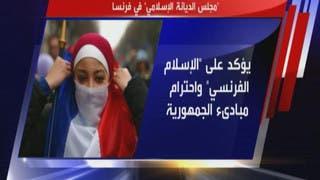 ما هي المنظمات الإسلامية المعتمدة في فرنسا؟
