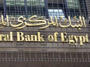 المركزي المصري يتدخل استثنائيا لتخفيف أزمة شح الدولار