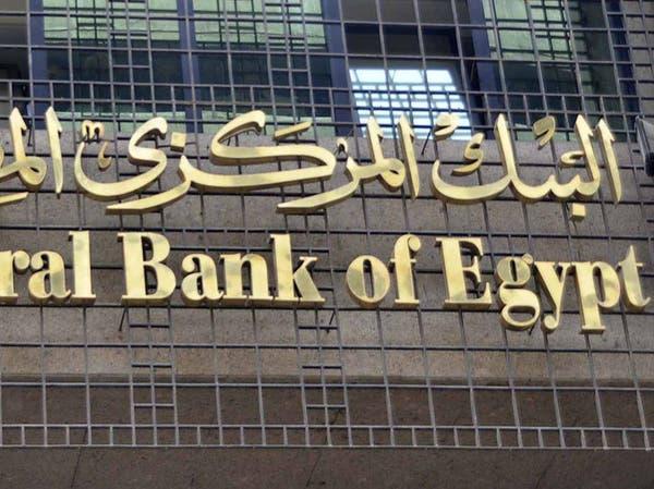 مصر تحصل على مليار دولار كأول شريحة من قرض البنك الدولي