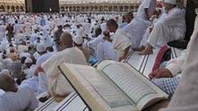 عمرہ سیزن : قرآن مجید کے 10 لاکھ نسخوں کی تیاری
