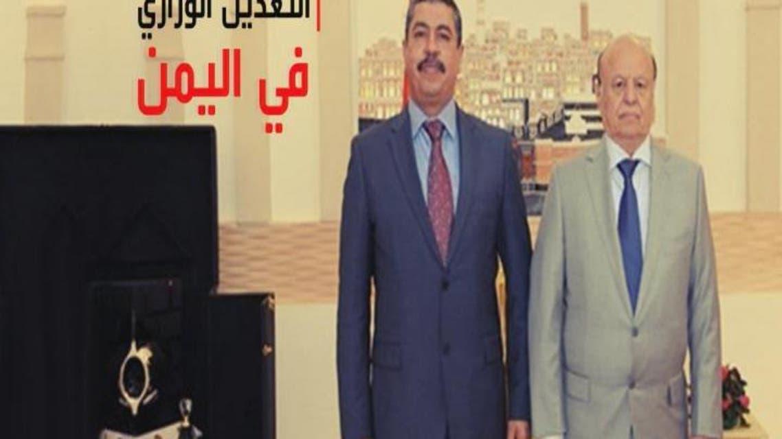 THUMBNAIL_ تعديل وزاري في اليمن