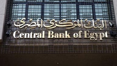 مصر ترفع سقف الإيداع للمصدرين إلى مليون دولار شهرياً