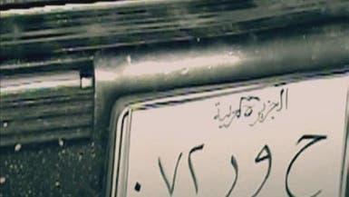 """انتحاريون استخدموا اسم """"الحور العين"""" على لوحة سيارتهم"""