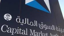 """هيئة سوق السعودية تعلن متطلبات الدخول تحت نظام """"الإفلاس"""""""