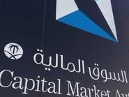 """""""هيئة السوق"""" السعودية تعفي الشركات المدرجة من الرسوم"""
