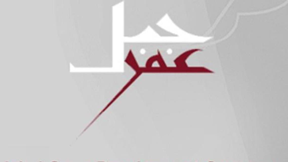 شركة جبل عمر - لوغو