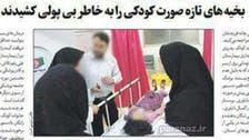 """إيران.. مستشفى ينزع """"غرزا"""" من وجه طفلة بسبب فقرها"""