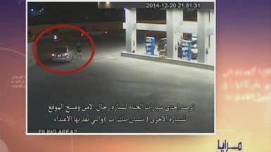 مرايا.. من قتل رجل الأمن في القطيف؟