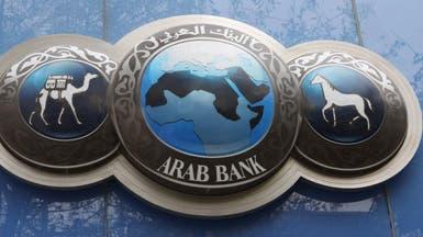 """هل ينتشل البنك العربي """"سعودي أوجيه"""" من أزمتها؟"""