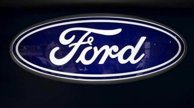 فورد: 4.5 مليار دولار للسيارات الكهربائية بـ2020