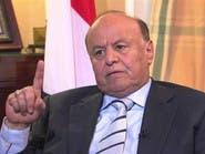 الرئيس اليمني: نهاية الميليشيات اقتربت