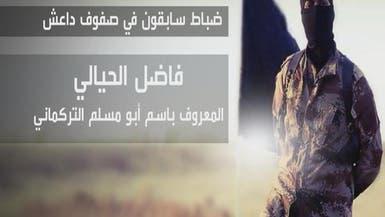 """أمن داعش ومخابراته بأيدي """"ضباط صدام"""""""