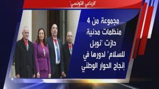 ما هو الرباعي التونسي الذي فاز بجائزة