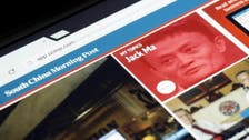 Alibaba pays $266 mln for South China Morning Post