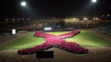 """""""جامعة نورة"""" تدخل غينس بأكبر شريط بشري لسرطان الثدي"""