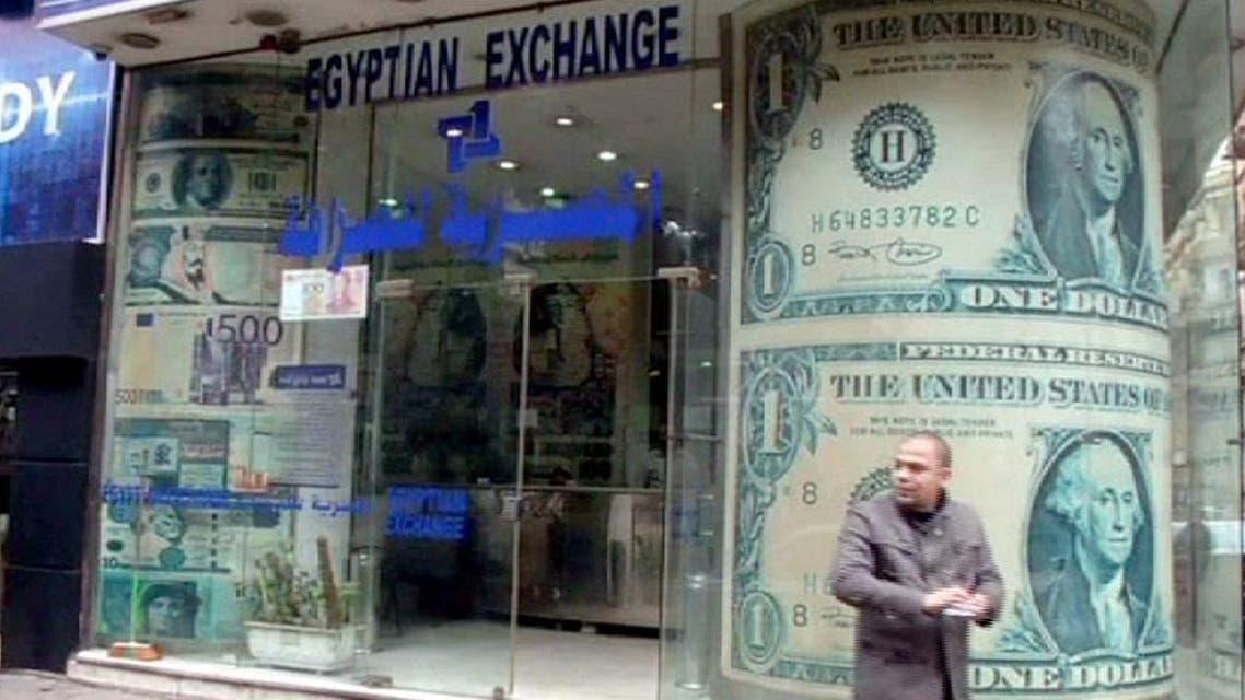 شركة صرافة - مصر
