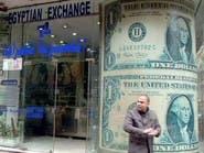 المضاربات تقود الدولار للصعود رغم عطاء استثنائي بمصر