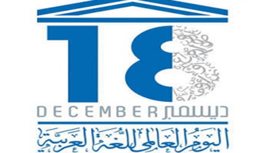 روز جهانی زبان عربی