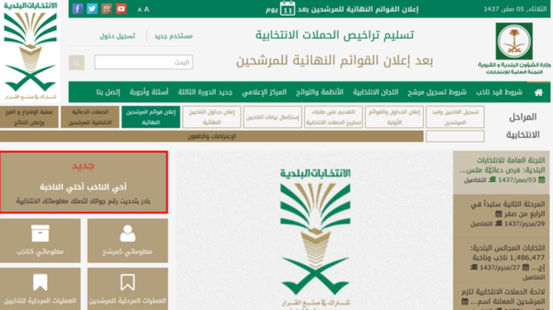 الانتخابات البلدية السعودية