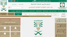 نحو مليوني زائر لبوابة الانتخابات البلدية #السعودية
