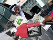 أرامكو السعودية: مراجعة أسعار البنزين شهرياًابتداءمن فبراير