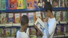 ألف طفل يومياً يزورون جناح رحلة كتاب بمعرض #جدة