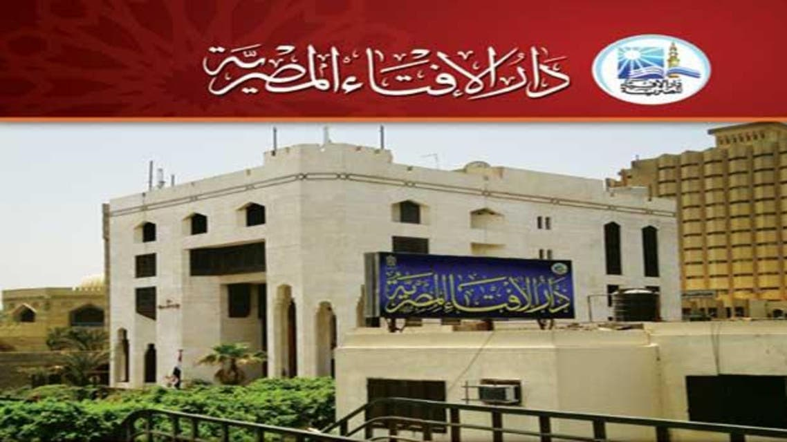 مرکز صدور فتوا در مصر