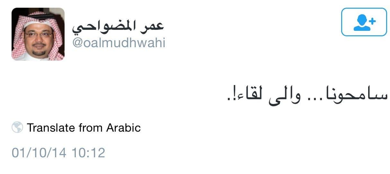 تغريدة الراحل عمر المضواحي
