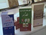 حضور لافت للمرأة في معرض #جدة الدولي للكتاب