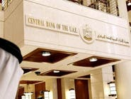 أصول بنوك الإمارات ترتفع إلى 3.128 تريليون درهم في مارس